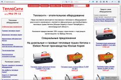 Каталог промышленного теплового оборудования